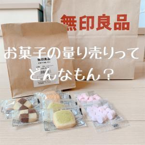 【無印良品でお菓子の量り売り】対象店舗は?これくらいでこの値段!試してみました