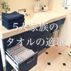 【家を整える】タオル5人家族でどれくらい?必要最低限で管理も収納もラクしよう