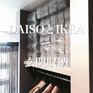 【5人家族の玄関収納】ダイソーシューズケースとIKEAで数が多くてもすっきり見せよう