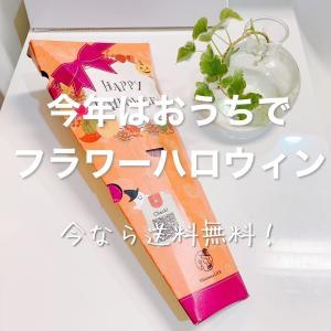 【花のある暮らしを簡単に】花の定期便Bloomee LIFEでおうちハロウィン!