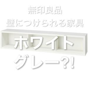 【無印良品情報】壁につけられる家具にまぼろしの白登場!欲しい人はここで買おう
