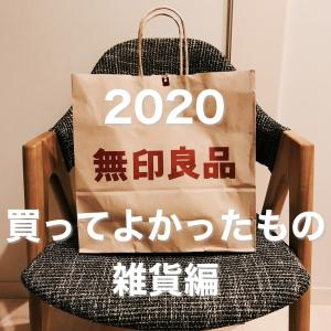 【無印良品】2020年買ってよかったもの♦雑貨編