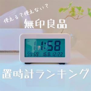 【無印良品の使いやすい時計ランキング】メリットデメリットと磯野家の使用実例5つ紹介