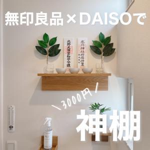 【無印良品×DAISO】壁につけられる棚とたった1100円でシンプル神棚完成!しかも耐震機能付き