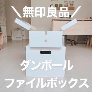 【無印良品に新しい収納が登場】350円で買える!組み立て式のダンボールファイルボックスフタ付きの特徴・使い方