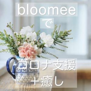 【コロナ支援+癒しにもなる花の定期購入】bloomee(ブルーミー)なら1000円以下で手軽にはじめられます