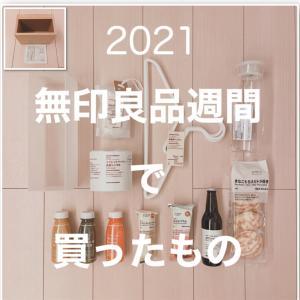 【2021無印良品週間で買ったもの】新商品を含む13品!選んだ理由と使い方