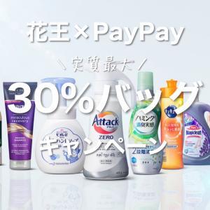 【フネの知っトク情報】これは買い!「PayPayで花王商品買うと最大30%戻ってくる」キャンペーンはじまるよー
