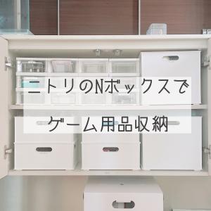 【ニトリのNボックスでゲーム用品スッキリ収納】家族に使いやすい収納のポイント。奥行きの浅いキッチンキャビネットを整えます