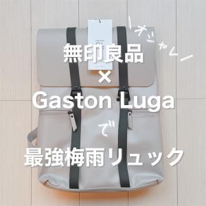【無印×Gaston Lugaで最強梅雨リュック完成】完全防水で軽量。人気のバッグインバッグはA4タテ型グレーをチョイス
