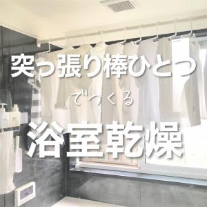 【家事の時短】突っ張り棒で部屋干しを浴室乾燥にする技と失敗のない突っ張り棒の選び方