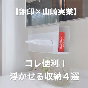 【無印+山崎実業】毎日のプチストレスを解消させる浮かせる収納4選!