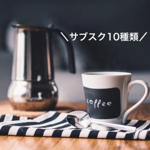 【サブスク10種類】コーヒーからおもちゃまで!介護士の資格・給料・悩み・面接対策まである総合情報サイトにて紹介