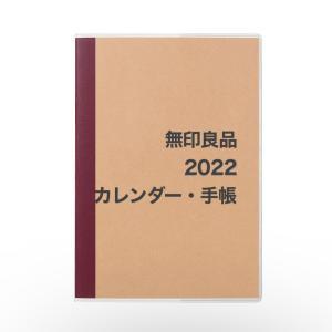 【無印良品で買ったもの:秋の新商品】2022年手帳・カレンダー発売といろいろ使える野菜保存袋など