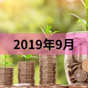 制度を活かして複利効果を最大化!積立NISAの投資実績(201909)