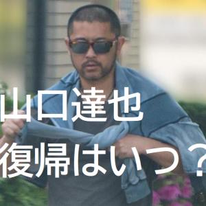 【TOKIO急転】 山口達也 復帰プラン・城島結婚発表 裏にジャニーさんの遺言