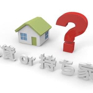 【住宅】急増する自然災害で、高額ローンを組んでまでの『持ち家』に疑問視…「一生賃貸ってどうですか?」