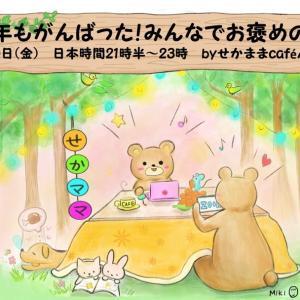 【予約不要♫】12/20オンラインママ会❁「お褒めの会」やります♡