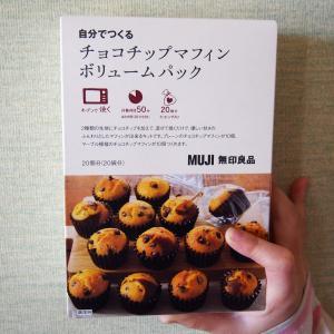 【無印】バレンタインのチョコチップマフィンとドーナッツ型チョコを作りました♪