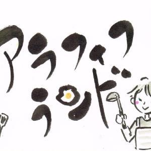 【筆文字アート】お絵かき書道家の大和田悦子先生のイベントに行って来ました。