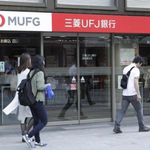 米検察が三菱UFJ調査 北朝鮮の資金洗浄巡りを占う