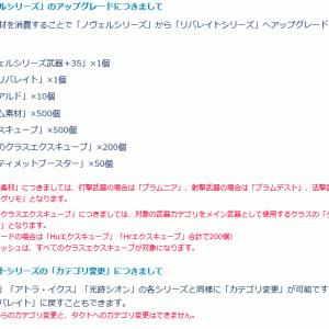 【判明】☆15武器「リバレイトシリーズ」に必要なアップグレード素材と素材の入手方法(確定)