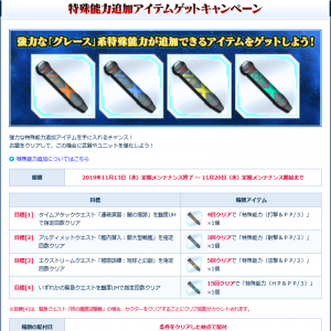 【美味】グレース系4種が入手可能な「特殊能力追加アイテムゲットキャンペーン」