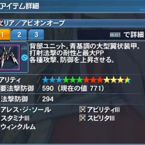 【強力】PP寄りの☆13ユニット「リア/アビオンオーブ」の性能