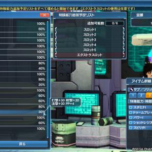 【部隊】ドゥームブレイクⅢの合成方法