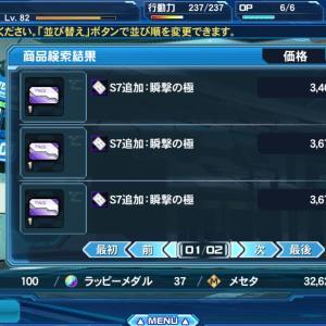 【確率】「S7追加:瞬撃の極」の効果が面白い!?