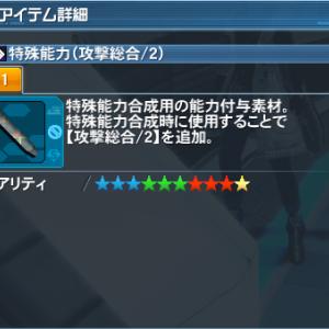 【追加】「特殊能力(攻撃総合/2)」と「特殊能力(防御総合/2)の効果について」