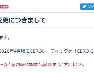 【疑問】何故CEROレーティングが『CからD』に変更されるのか?