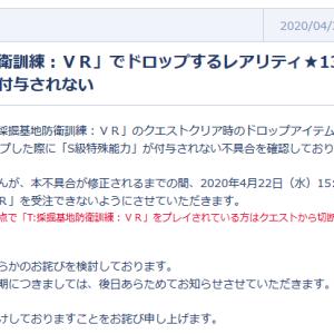【重要】「T:採掘基地防衛戦:VR」で☆13ユニットにS級特殊能力が付与されない不具合が発生