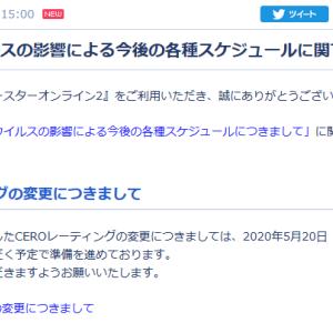 【重要】新型コロナの影響によるスケジュール変更の続報(1)