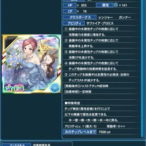 【60時間限定】☆13「誓いのセラフィ/氷[アニバーサリー]」チップ来る!?