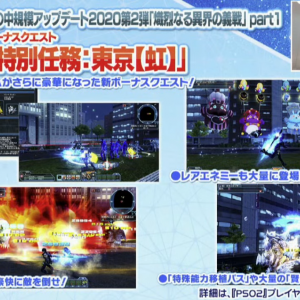 【貴重】新ボーナスクエスト「特別任務:東京【虹】」