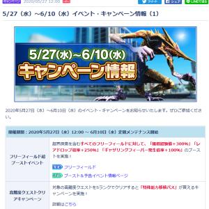 【斬新】今回のアークスリーグは一味違う!?「釣りのサイズを競います」超界探索では「強化値上限+1」も追加!