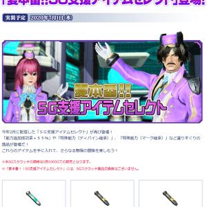 【再販】夏本番!!SG支援アイテムセレクト来る!?