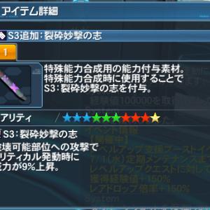 【強力】新SOP『S3追加:裂砕妙撃の志』の効果