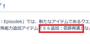 【疑問】S6追加:奇跡再演の効果とは?「敵艦潜入訓練:Enhancer」