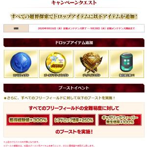 【収穫】ボロボロ落ちる「コバルトメダル」「ゴールドプライズメダル」「ディバイドメダル」【キャンペーンクエスト】