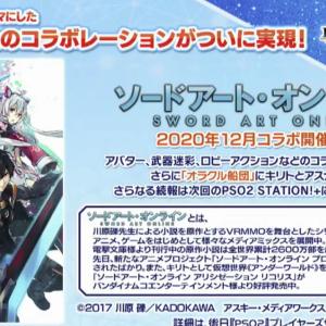 【キリト・アスナ】『SAO』×『PSO2』と『閃乱カグラ』とのコラボ情報!【ソードアート・オンライン】