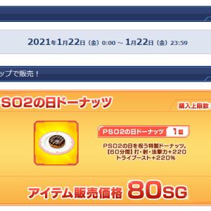 【必要な方は】「PSO2の日ドーナッツ」の購入をお忘れなく!【PSO2の日】