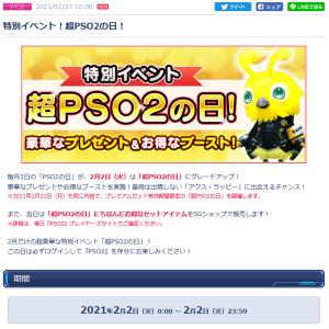 【超PSO2の日!もある】国内600万アークス突破記念キャンペーン更新【2021/1/27~】