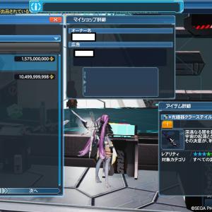【高額な武器迷彩】*光纏器クラーステイルが出品されている件!?【アイテムレコード】