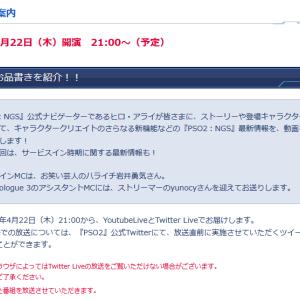【ようやく】『PSO2:NGS Prologue3(情報番組)』の放送日が決定した模様!!!【サービスイン時期に関する情報もアリ】