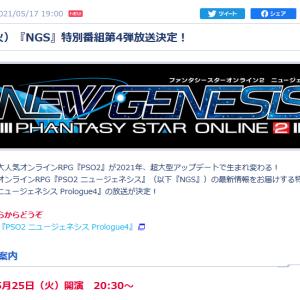 【盛り上がれ】PSO2:NGS Prologue4放送日決定!【だがしかし・・・】