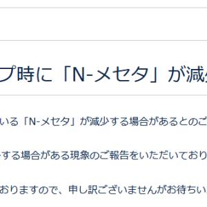 【ざわざわ・・・】「N‐メセタ」が減少する場合がある現象が発生している模様【PSO2:NGS】
