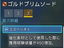 【お得】「エスペリオⅡ」を武器強化時に活用したい!【ゴルドプリムソード】