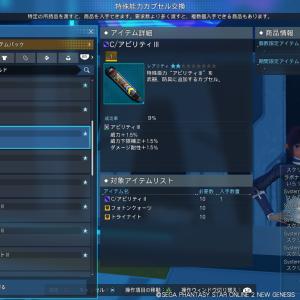 【大量】特殊能力「アビリティⅢ」×10個の交換に必要な個数がエグい!?【PSO2:NGS】